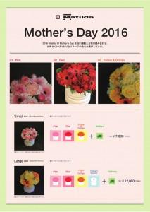 2016母の日カタログ(表)