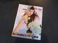 ELLE mariage no.29. 訂正